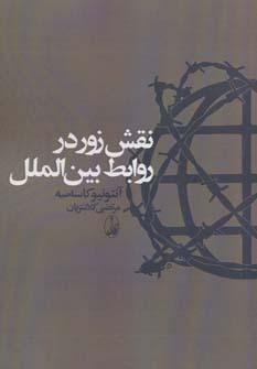 کتاب نقش زور در روابط بینالملل