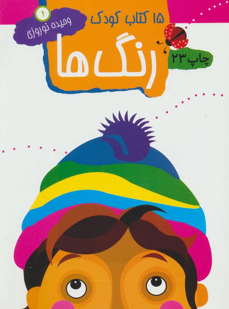 کتاب ۱۵ کتاب کودک: رنگها