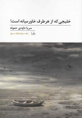 کتاب خلیجی که از هر طرف خاورمیانه است!