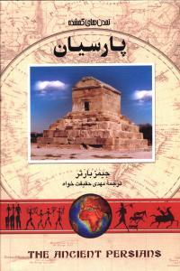 کتاب پارسیان