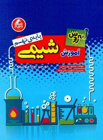 کتاب آموزش شیمی نهم به روش
