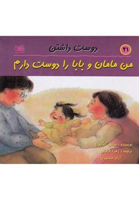 کتاب دوست داشتن: من مامان و بابا را دوست دارم