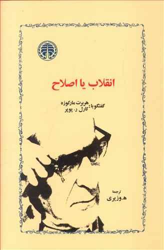 کتاب انقلاب یا اصلاح: گفتگو با هربرت مارکوزه، کارل ر. پوپر