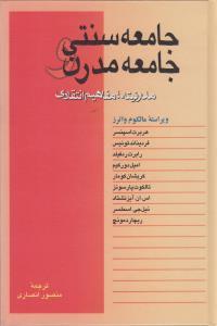 کتاب جامعه سنتی و جامعه مدرن