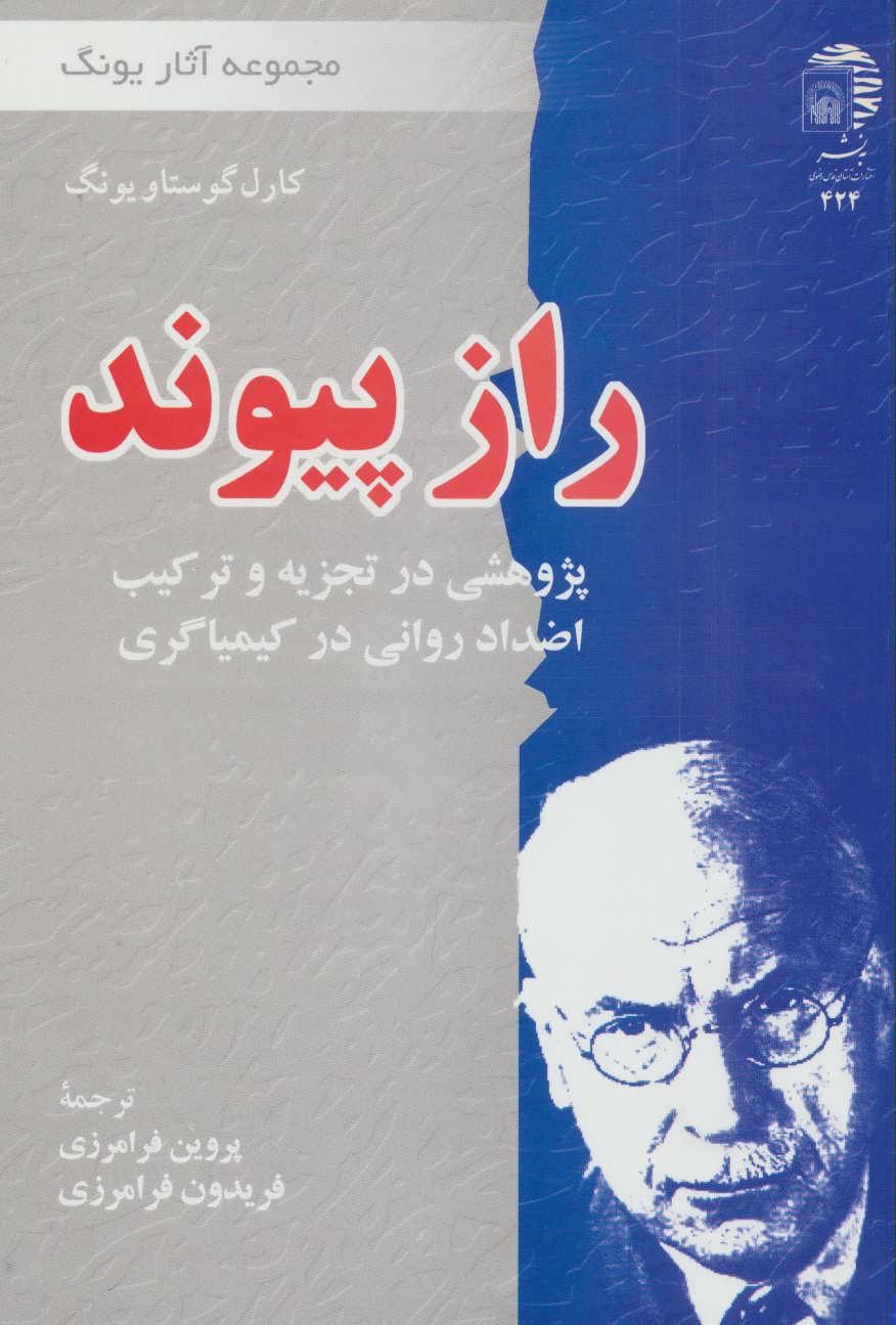 کتاب راز پیوند: پژوهشی در تجزیه و ترکیب اضداد روانی در کیمیاگری