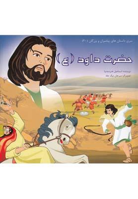 کتاب حضرت داود(ع)