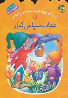 کتاب آدم کوتولهها در سرزمین چوبی: عقاب سپاسگزار