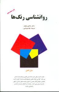 کتاب روانشناسی رنگها (متن کامل و قابل تفهیم برای عموم)