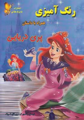کتاب رنگآمیزی پری دریایی