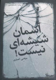 کتاب آسمان شیشهای نیست!