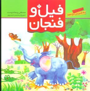 کتاب فیل و فنجان