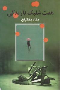 کتاب هفت شلیک تا زندگی