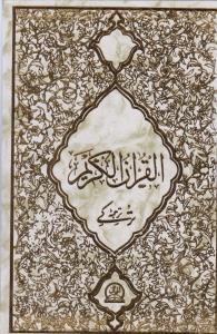 کتاب القرآن الکریم با ترجمه ترکی