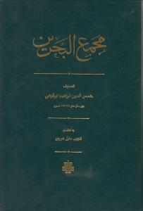 کتاب مجمع البحرین
