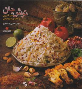 کتاب نوش جان: هنر آشپزی و آداب و رسوم ایرانی