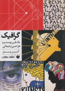 کتاب گرافیک: یک قرن پوستر و طراحی تبلیغاتی
