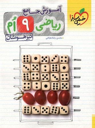 کتاب آموزش جامع ریاضی نهم