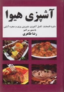 کتاب آشپزی هیوا