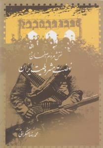 کتاب نقش مردم اصفهان در نهضت مشروطیت ایران