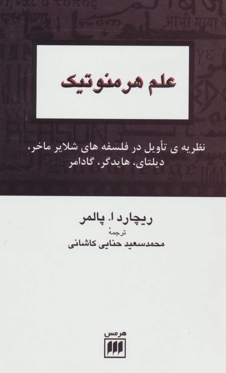 کتاب علم هرمنوتیک