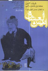 کتاب انیس العشاق و چند اثر دیگر شامل: منظومه باباکوهی و…