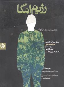کتاب رژیم امگا