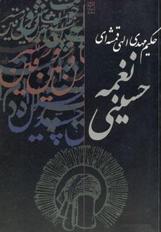 کتاب منظومه نغمه حسینی