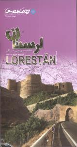 کتاب نقشه سیاحتی استان لرستان