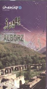 کتاب نقشه سیاحتی استان البرز