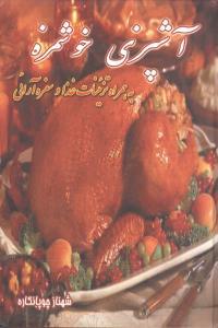 کتاب آشپزی خوشمزه همراه با تزئینات غذا و سفرهآرایی