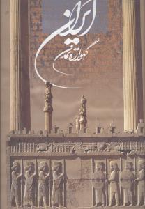 کتاب ایران، گهواره تمدن