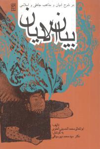 کتاب بیان الادیان در شرح ادیان و مذاهب جاهلی و اسلامی