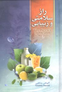کتاب راز سلامتی و زیبایی