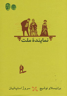 کتاب نماینده ملت