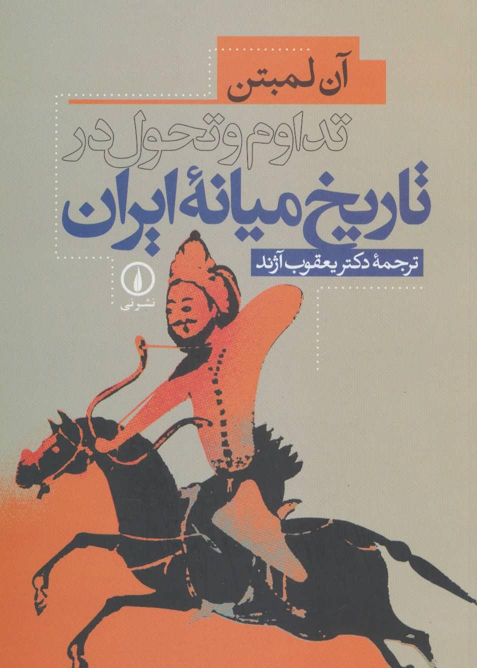 کتاب تداوم و تحول در تاریخ میانه ایران