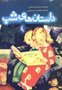 کتاب داستانهای شب