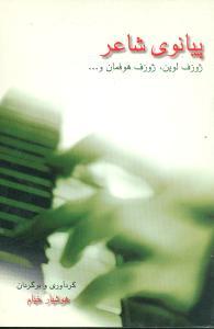 کتاب پیانو شاعر: ژوزف لوین، ژوزف هوفمان…