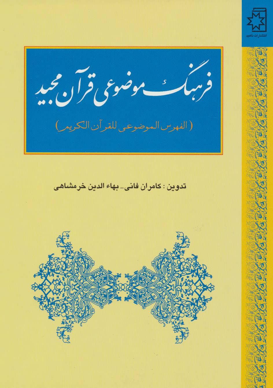 کتاب فرهنگ موضوعی قرآن