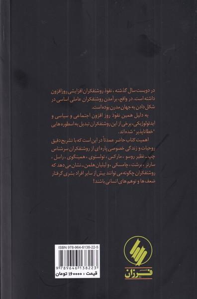 کتاب روشنفکران