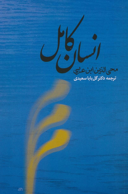 کتاب انسان کامل محیالدین ابن عربی