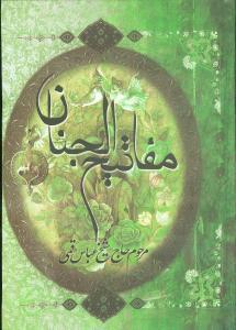 کتاب کلیات مفاتیح الجنان با علامت وقف