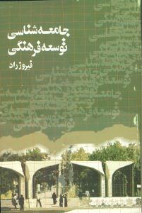 کتاب جامعهشناسی توسعه فرهنگی (کندوکاوها و پنداشتههای شریعتی)