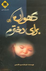 کتاب گهوارهای برای دخترم