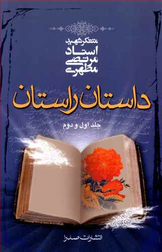 کتاب داستان راستان: جلد اول و دوم