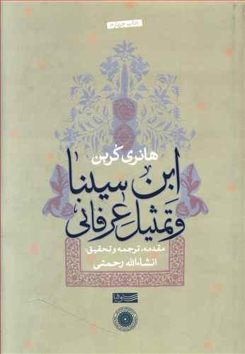 کتاب ابن سینا و تمثیل عرفانی