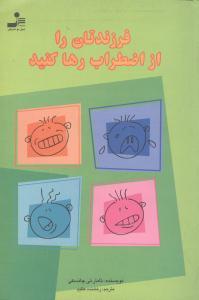 کتاب فرزندتان را از اضطراب رها کنید