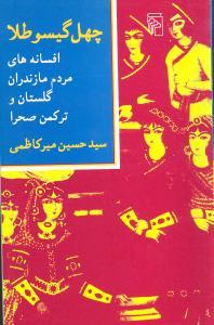 کتاب چهل گیسو طلا: افسانههای مردم مازندران، گلستان و ترکمنصحرا