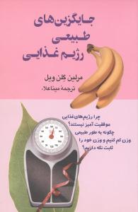کتاب جایگزینهای طبیعی رژیم غذایی