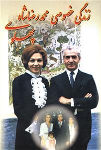 کتاب زندگی خصوصی محمدرضا شاه پهلوی: خیلی محرمانه