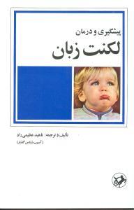 کتاب پیشگیری و درمان لکنت زبان